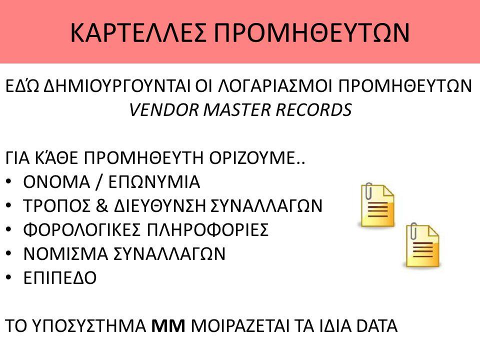 ΥΠΟΛΟΙΠΑ & ΑΝΑΛΥΣΗ Όταν γίνεται εγγραφή σε λογαριασμό προμηθευτή, το SAP ενημερώνει ΑΜΕΣΩΣ το υπόλοιπο του.