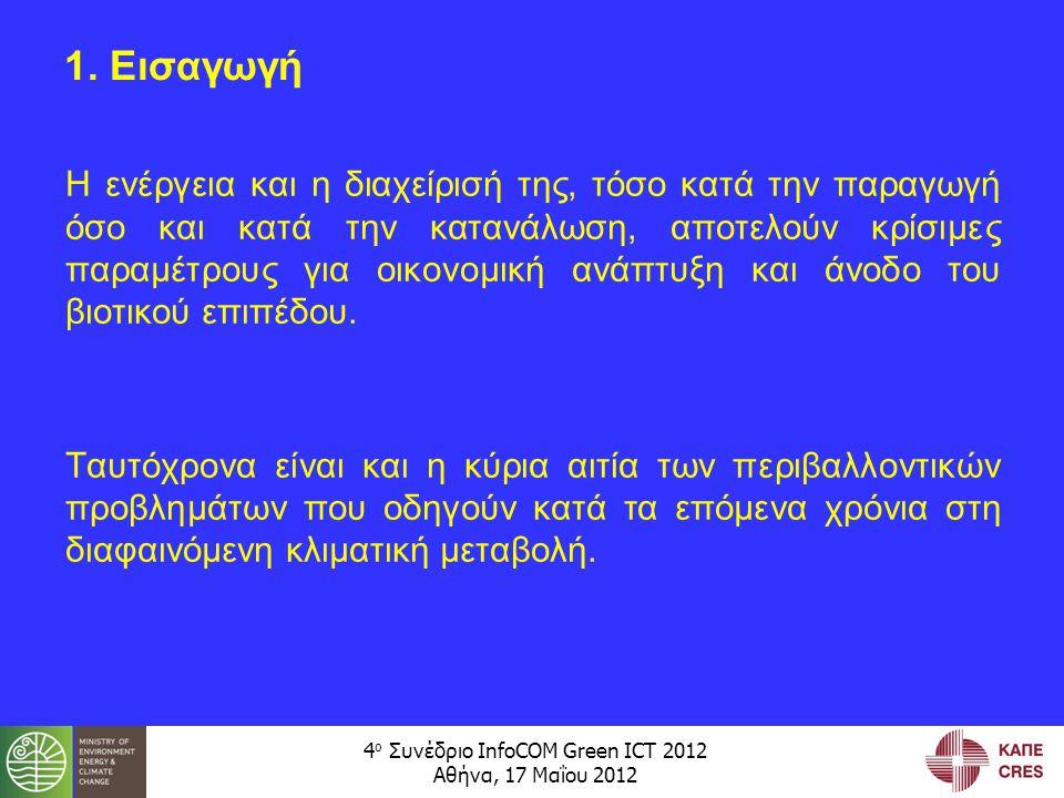 4 ο Συνέδριο InfoCOM Green ICT 2012 Αθήνα, 17 Μαΐου 2012 1.