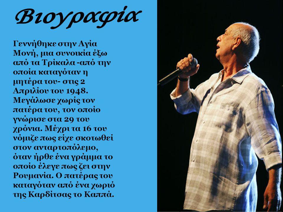 Γενικότερα, ο Δημήτρης Μητροπάνος έχει αφήσει -και αφήνει- πίσω του ιστορία με τα τραγούδια που έχει ερμηνεύσει.