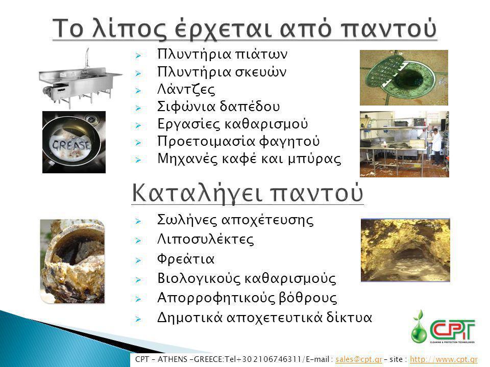  Πλυντήρια πιάτων  Πλυντήρια σκευών  Λάντζες  Σιφώνια δαπέδου  Εργασίες καθαρισμού  Προετοιμασία φαγητού  Μηχανές καφέ και μπύρας  Σωλήνες απο