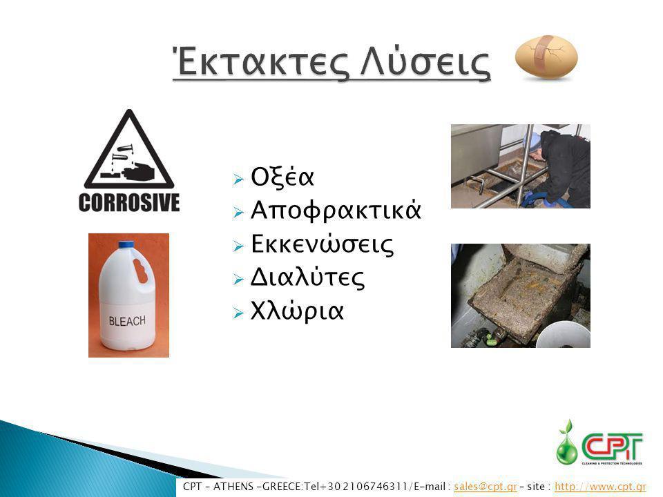 Οξέα  Αποφρακτικά  Εκκενώσεις  Διαλύτες  Χλώρια CPT – ATHENS -GREECE:Tel+30 2106746311/E-mail : sales@cpt.gr – site : http://www.cpt.grsales@cpt