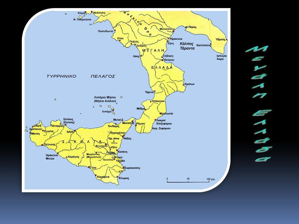 Ο Ελληνισμός της Ιταλίας Μετοικεσίες Ελλήνων στην Σικελία στην Ν.Ιταλία Σλαβικές επιδρομές στην Ελλάδα Ενίσχυση ελληνικού στοιχείου κατάκτηση Σικελίας από ΆραβεςΣικελίας από Άραβες Ν.