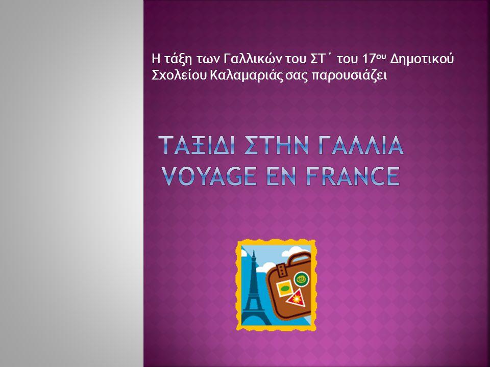 Η τάξη των Γαλλικών του ΣΤ΄ του 17 ου Δημοτικού Σχολείου Καλαμαριάς σας παρουσιάζει