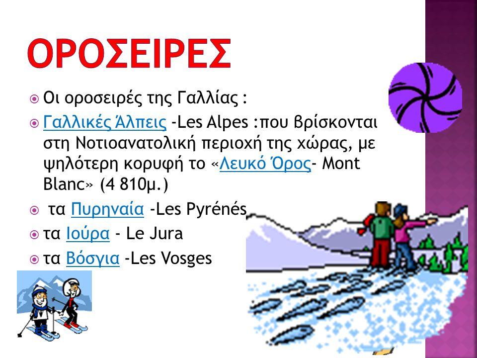  Οι οροσειρές της Γαλλίας :  Γαλλικές Άλπεις -Les Alpes :που βρίσκονται στη Νοτιοανατολική περιοχή της χώρας, με ψηλότερη κορυφή το «Λευκό Όρος- Mon