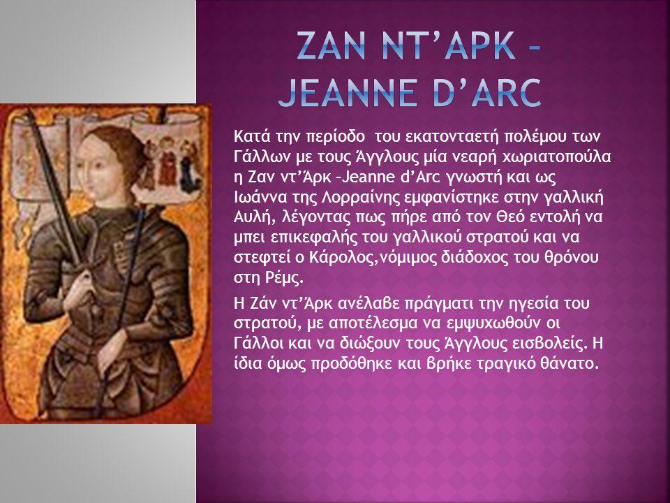Κατά την περίοδο του εκατονταετή πολέμου των Γάλλων με τους Άγγλους μία νεαρή χωριατοπούλα η Ζαν ντ'Άρκ –Jeanne d'Arc γνωστή και ως Ιωάννα της Λορραίν