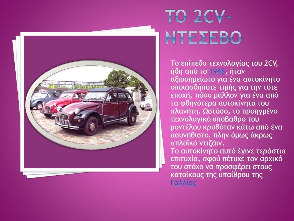 Το επίπεδο τεχνολογίας του 2CV, ήδη από το 1948, ήταν αξιοσημείωτο για ένα αυτοκίνητο οποιασδήποτε τιμής για την τότε εποχή, πόσο μάλλον για ένα από τ