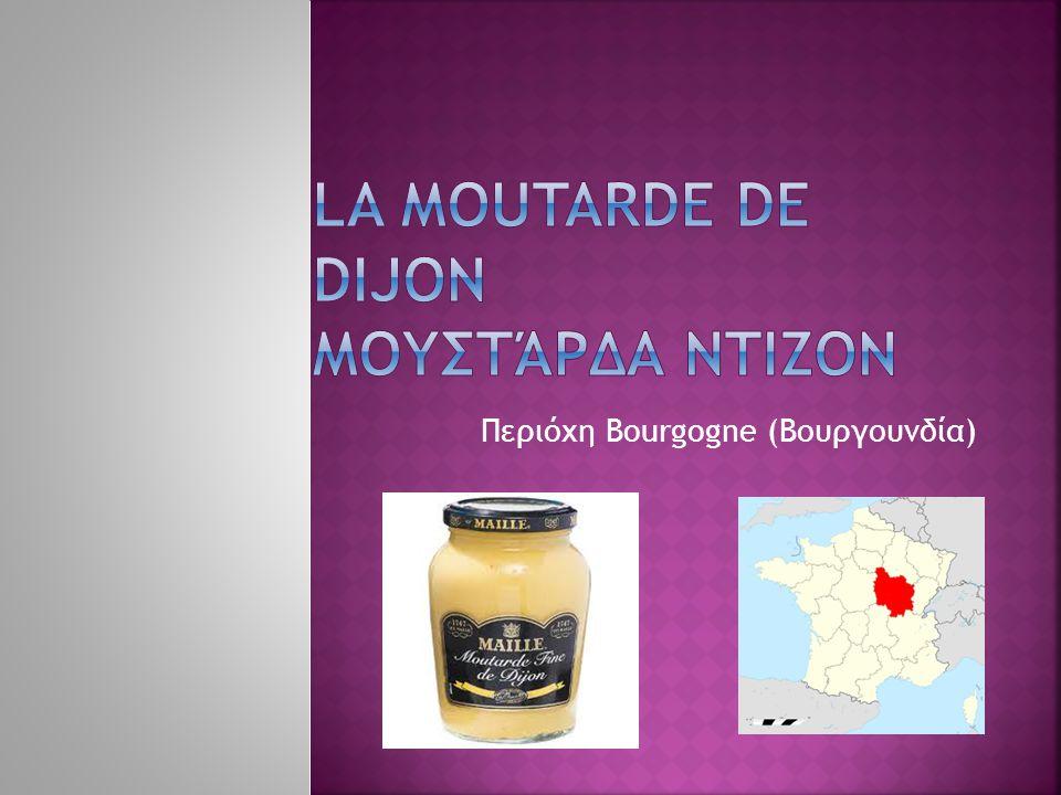 Περιόχη Bourgogne (Βουργουνδία)