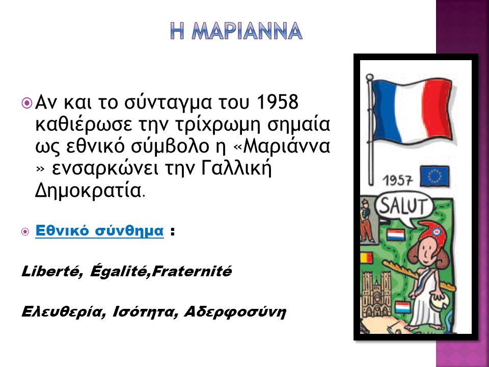  Αν και το σύνταγμα του 1958 καθιέρωσε την τρίχρωμη σημαία ως εθνικό σύμβολο η «Μαριάννα » ενσαρκώνει την Γαλλική Δημοκρατία.  Εθνικό σύνθημα : Εθνι