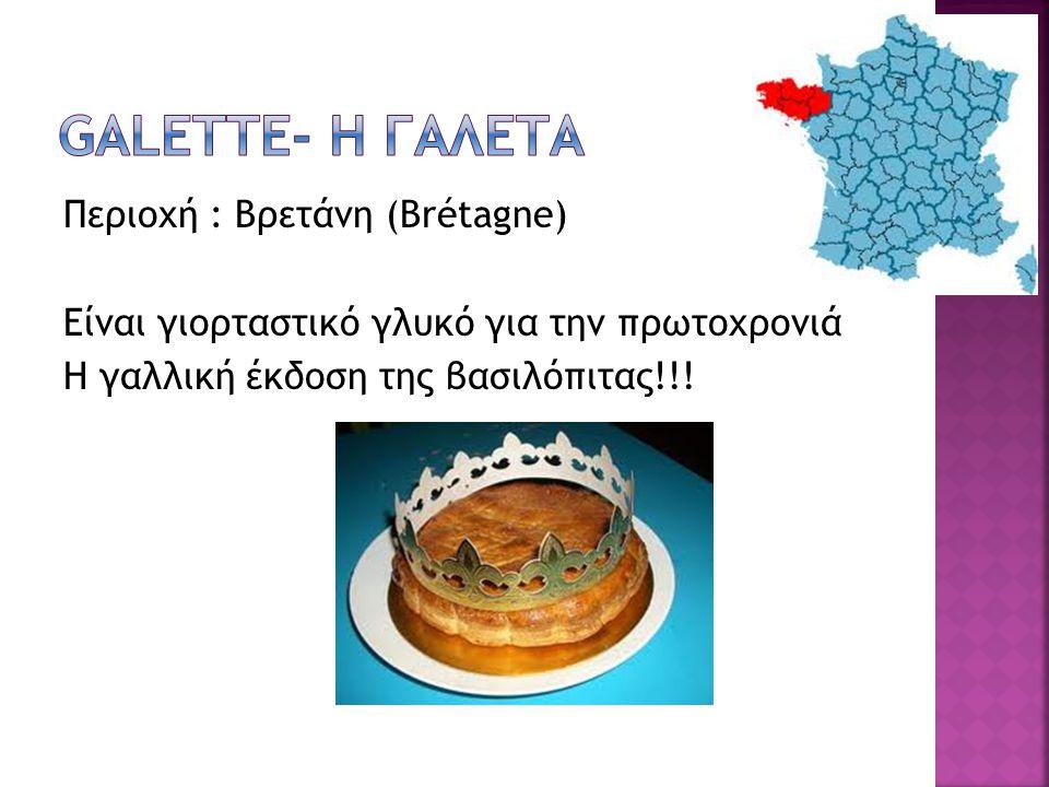 Περιοχή : Βρετάνη (Brétagne) Είναι γιορταστικό γλυκό για την πρωτοχρονιά Η γαλλική έκδοση της βασιλόπιτας!!!