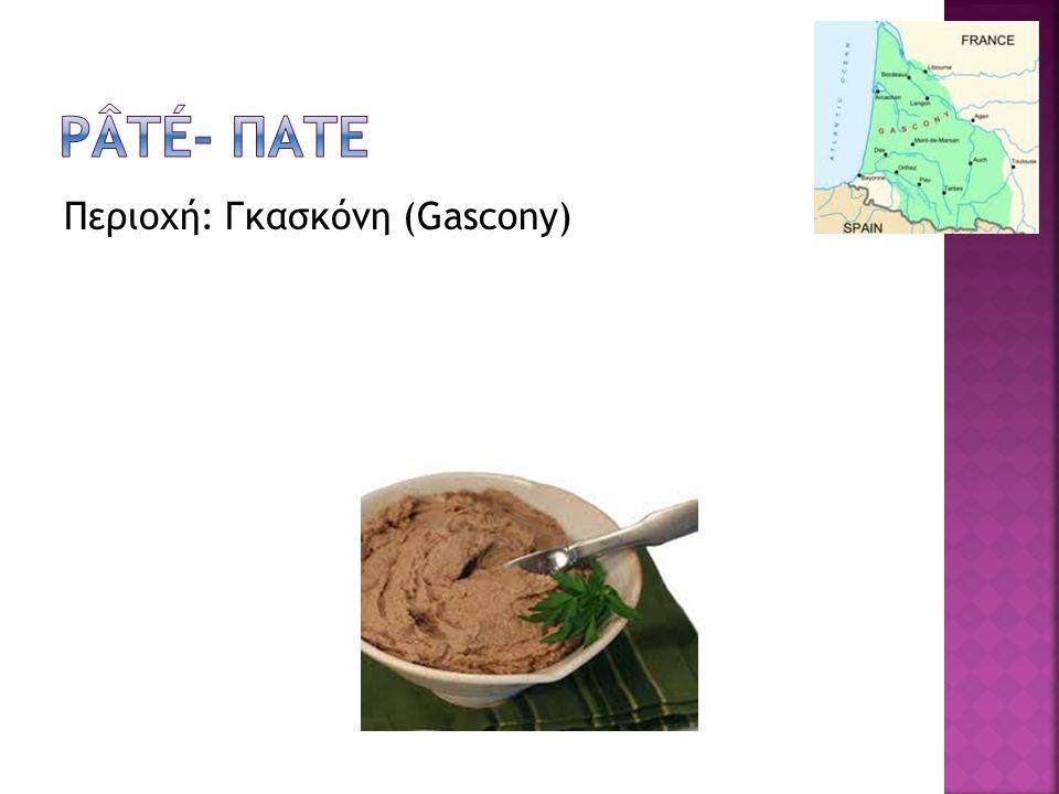 Περιοχή: Γκασκόνη (Gascony)