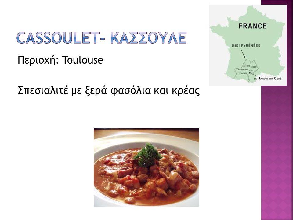 Περιοχή: Toulouse Σπεσιαλιτέ με ξερά φασόλια και κρέας