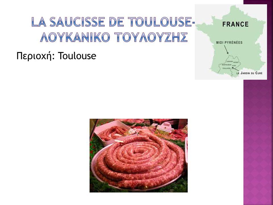 Περιοχή: Toulouse