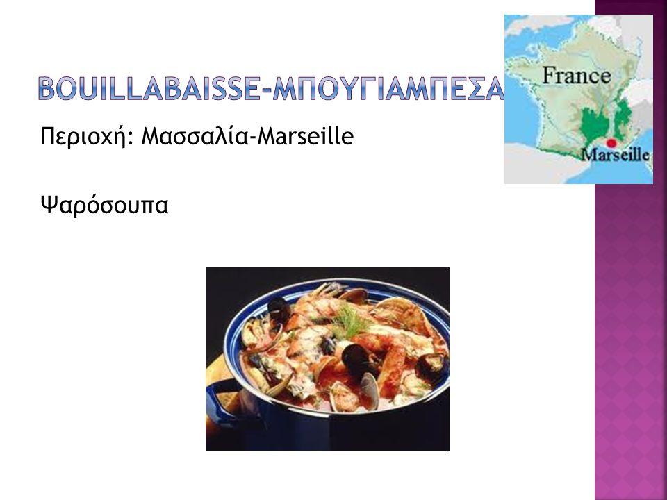 Περιοχή: Μασσαλία-Marseille Ψαρόσουπα