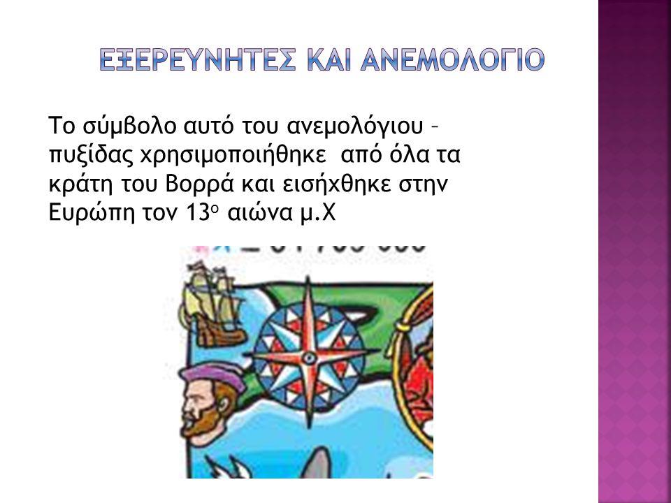Το σύμβολο αυτό του ανεμολόγιου – πυξίδας χρησιμοποιήθηκε από όλα τα κράτη του Βορρά και εισήχθηκε στην Ευρώπη τον 13 ο αιώνα μ.Χ