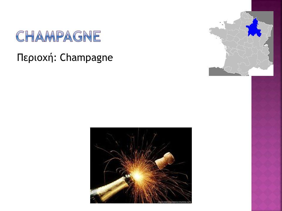 Περιοχή: Champagne