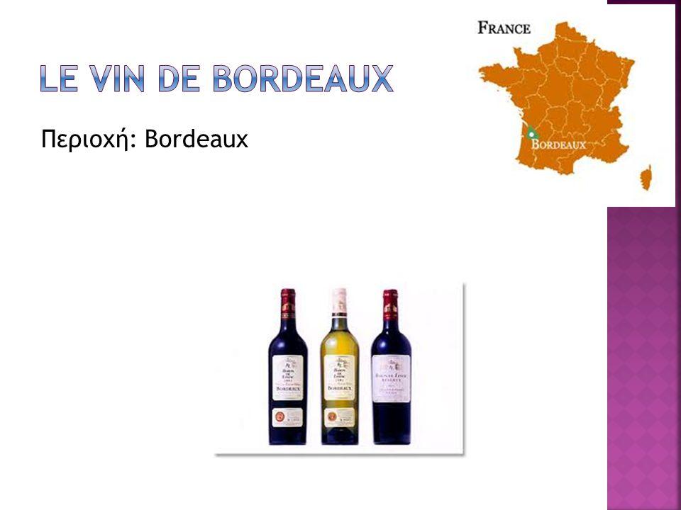 Περιοχή: Bordeaux