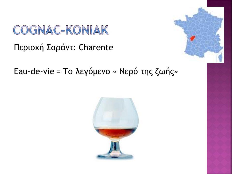 Περιοχή Σαράντ: Charente Εau-de-vie = Το λεγόμενο « Νερό της ζωής»