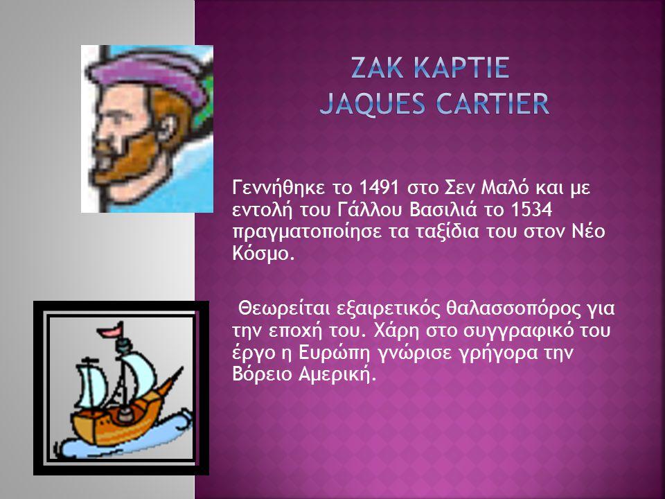 Γεννήθηκε το 1491 στο Σεν Μαλό και με εντολή του Γάλλου Βασιλιά το 1534 πραγματοποίησε τα ταξίδια του στον Νέο Κόσμο. Θεωρείται εξαιρετικός θαλασσοπόρ