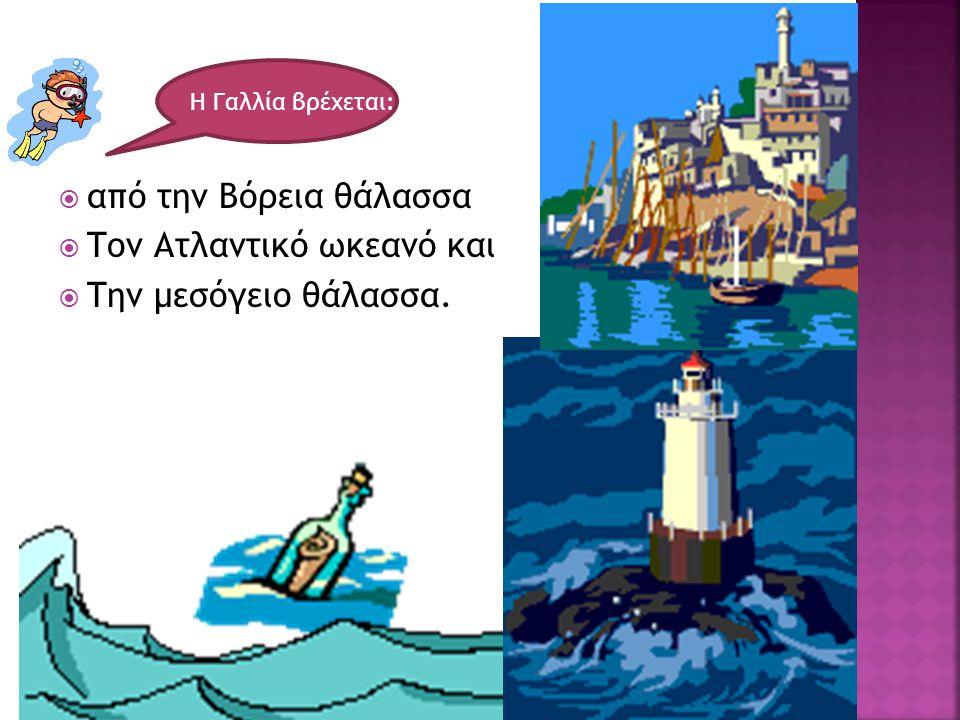  από την Βόρεια θάλασσα  Τον Ατλαντικό ωκεανό και  Την μεσόγειο θάλασσα. Η Γαλλία βρέχεται: