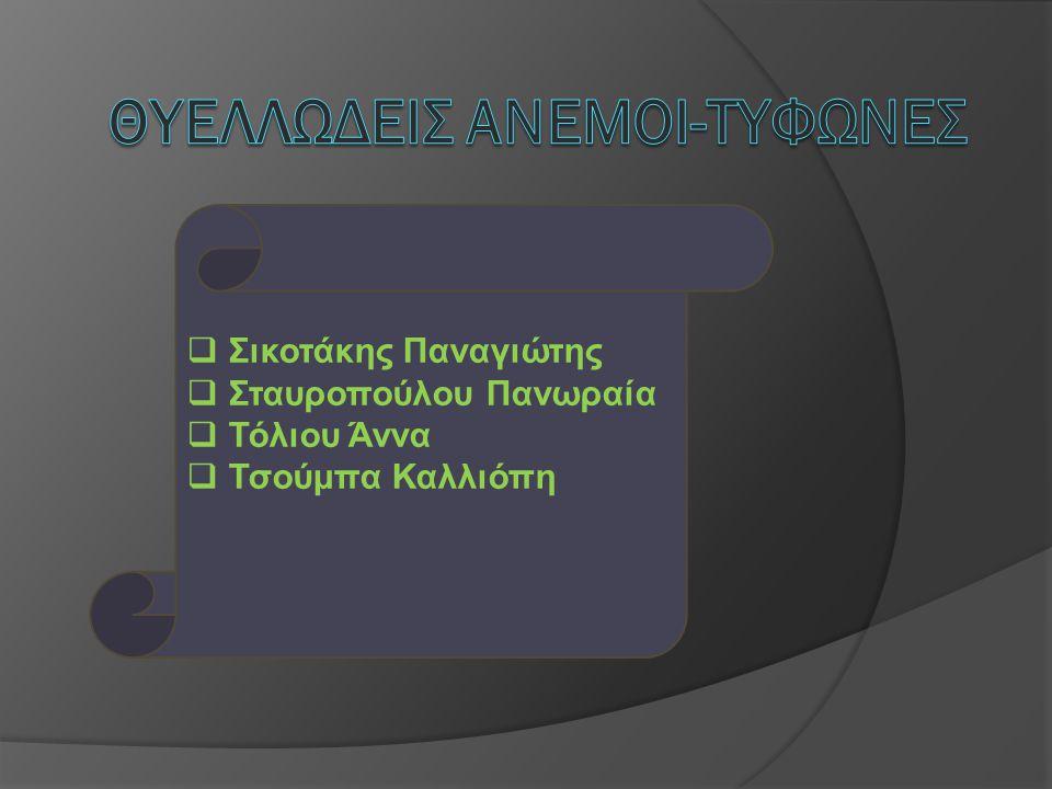  Σικοτάκης Παναγιώτης  Σταυροπούλου Πανωραία  Τόλιου Άννα  Τσούμπα Καλλιόπη