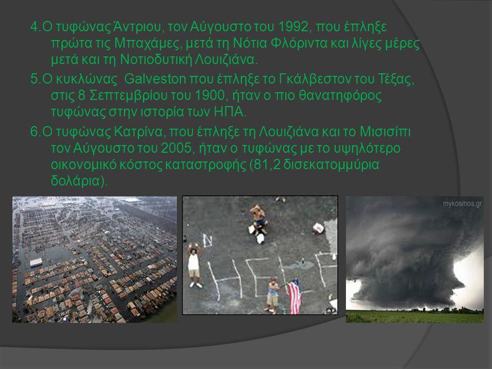 4.Ο τυφώνας Άντριου, τον Αύγουστο του 1992, που έπληξε πρώτα τις Μπαχάμες, μετά τη Νότια Φλόριντα και λίγες μέρες μετά και τη Νοτιοδυτική Λουιζιάνα. 5