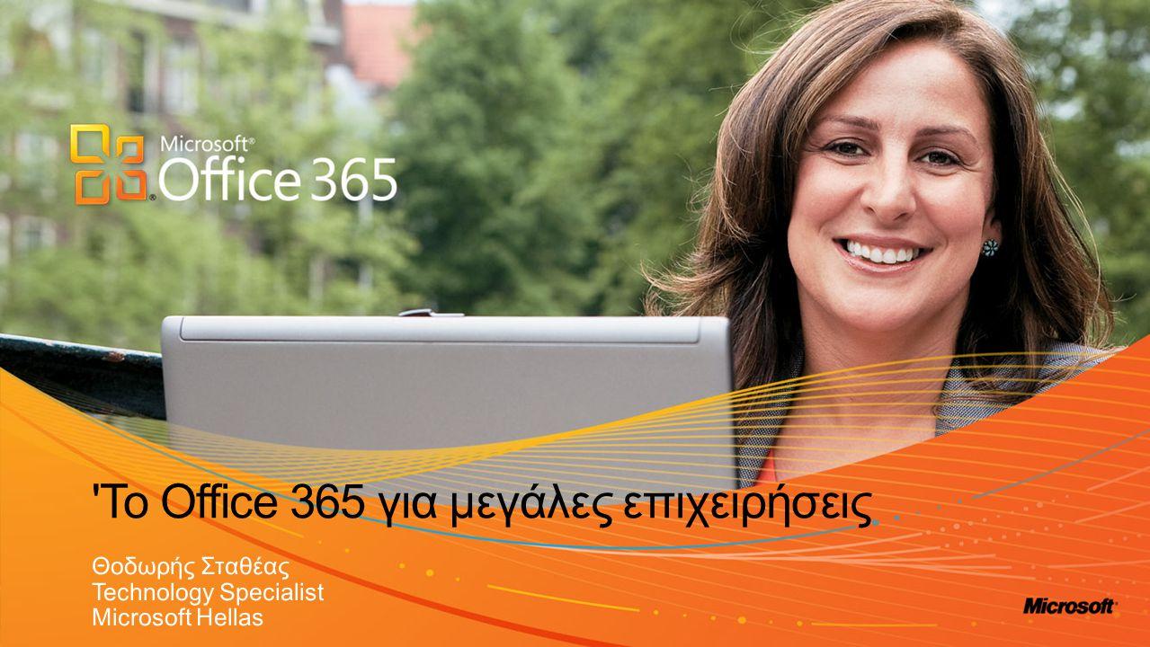 'Το Office 365 για μεγάλες επιχειρήσεις