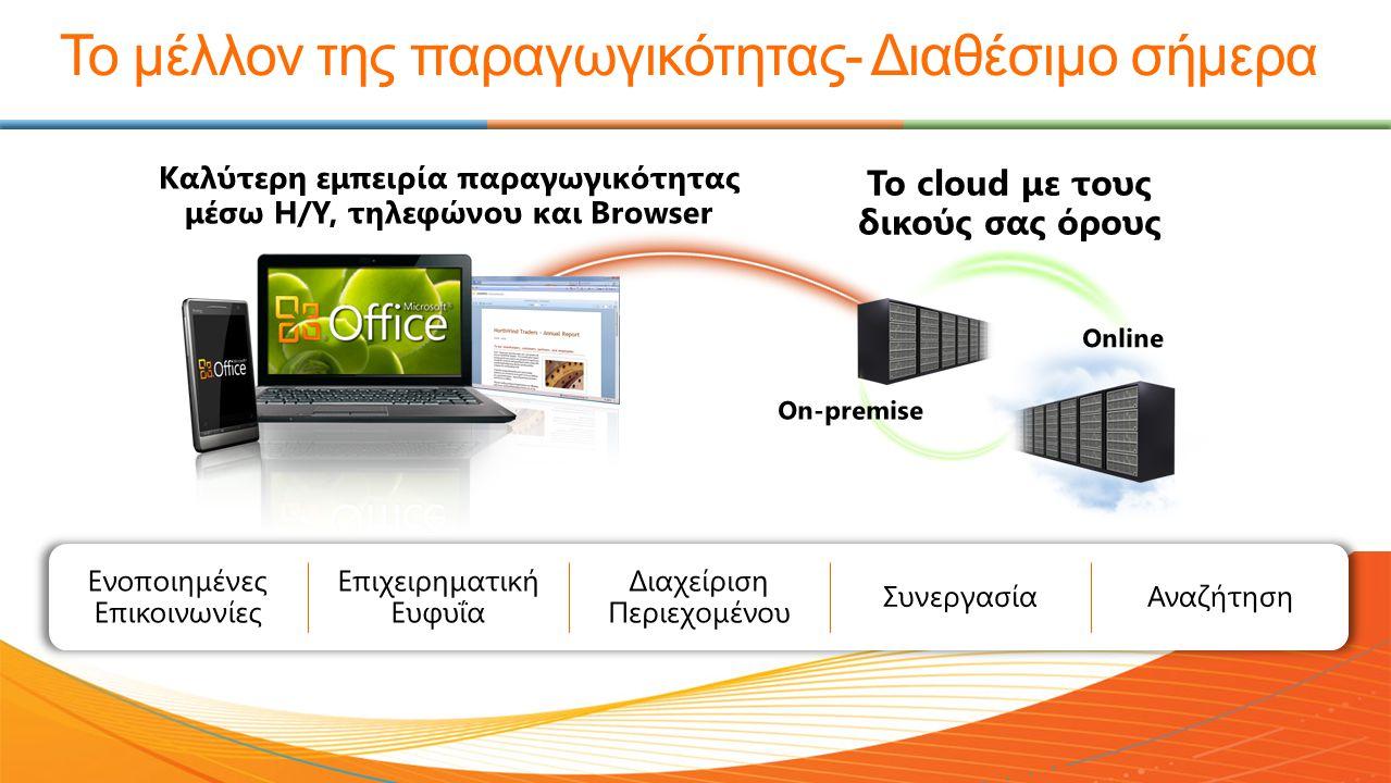 Microsoft Office 365 ΚΑΛΥΤΕΡΗ ΕΜΠΕΙΡΙΑ ΠΑΡΑΓΩΓΙΚΟΤΗΤΑΣ Συνεργαστείτε, πιο έξυπνα ΠΡΟΣΒΑΣΗ ΑΠΟ ΠΑΝΤΟΥ* Επιλύστε προβλήματα από περισσότερα μέρη ΕΡΓΑΣΤΕΙΤΕ ΟΠΩΣ ΓΝΩΡΙΖΕΤΕ Γνώριμα Εργαλεία ΙΣΧΥΡΗ ΑΣΦΑΛΕΙΑ ΚΑΙ ΑΞΙΟΠΙΣΤΙΑ Εγγυημένη διαθεσιμότητα της τάξης του 99,9% ΑΠΟΔΟΤΙΚΟΣ ΕΛΕΓΧΟΣ ΙΤ Διατηρείτε τον έλεγχο Αποτελείται από τις πιο πρόσφατες εκδόσεις των προϊόντων Επικοινωνίας και Συνεργασίας της Microsoft μαζί με την σουίτα αυτοματισμού γραφείου MS Office για τις επιχειρήσεις όλων των μεγεθών.