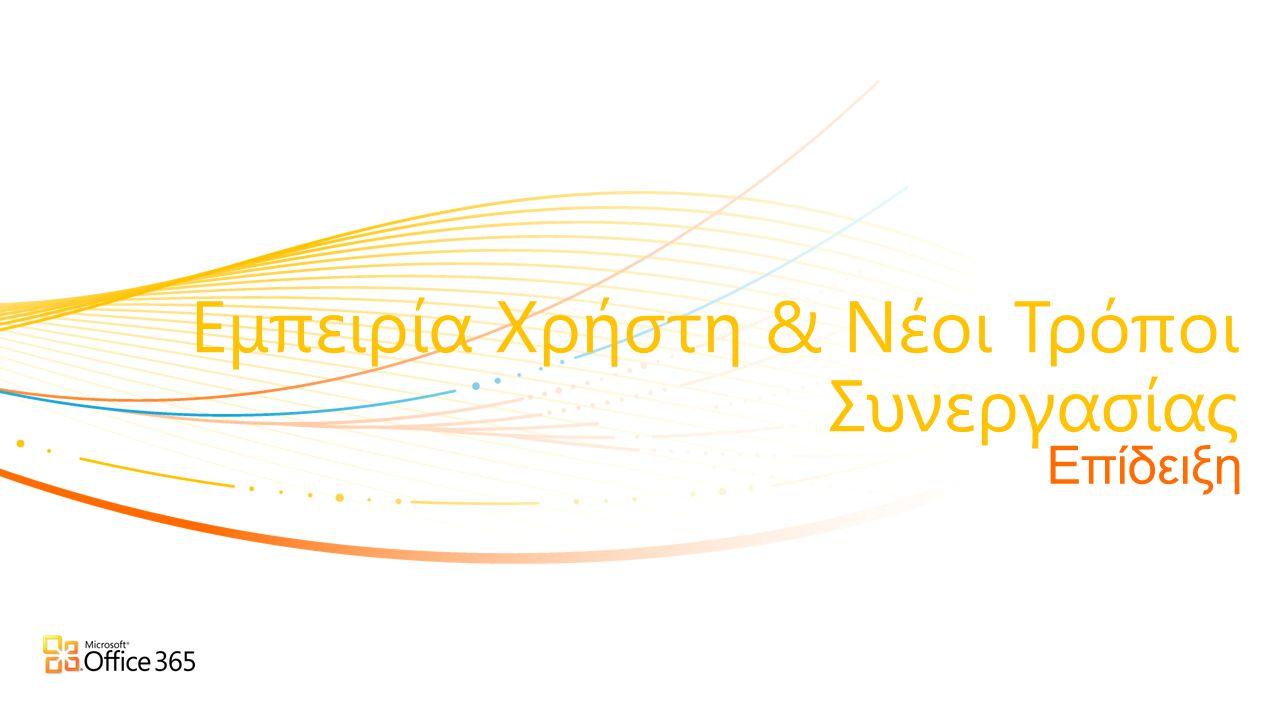 Επίδειξη Εμπειρία Χρήστη & Νέοι Τρόποι Συνεργασίας