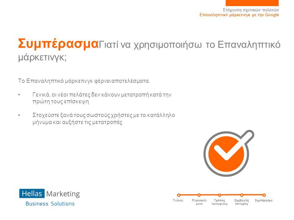 Στόχευση σχετικών πελατών Επαναληπτικό μάρκετινγκ με την Google Σας ευχαριστούμε www.hellasmarketing.com info@hellasmarketing.com (+30) 210 24 64 743