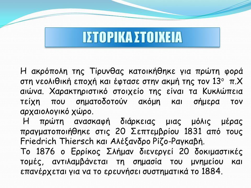 Η ακρόπολη της Τίρυνθας κατοικήθηκε για πρώτη φορά στη νεολιθική εποχή και έφτασε στην ακμή της τον 13 ο π.Χ αιώνα. Χαρακτηριστικό στοιχείο της είναι