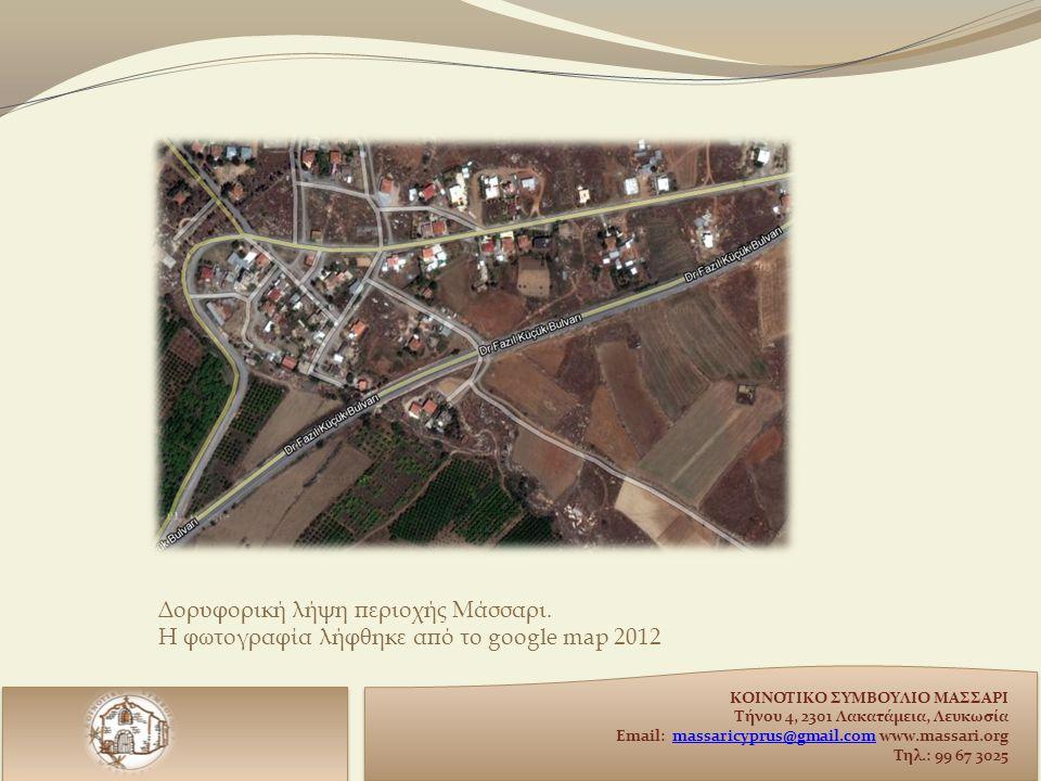 Δορυφορική λήψη περιοχής Μάσσαρι. Η φωτογραφία λήφθηκε από το google map 2012 ΚΟΙΝΟΤΙΚΟ ΣΥΜΒΟΥΛΙΟ ΜΑΣΣΑΡΙ Τήνου 4, 2301 Λακατάμεια, Λευκωσία Email: ma
