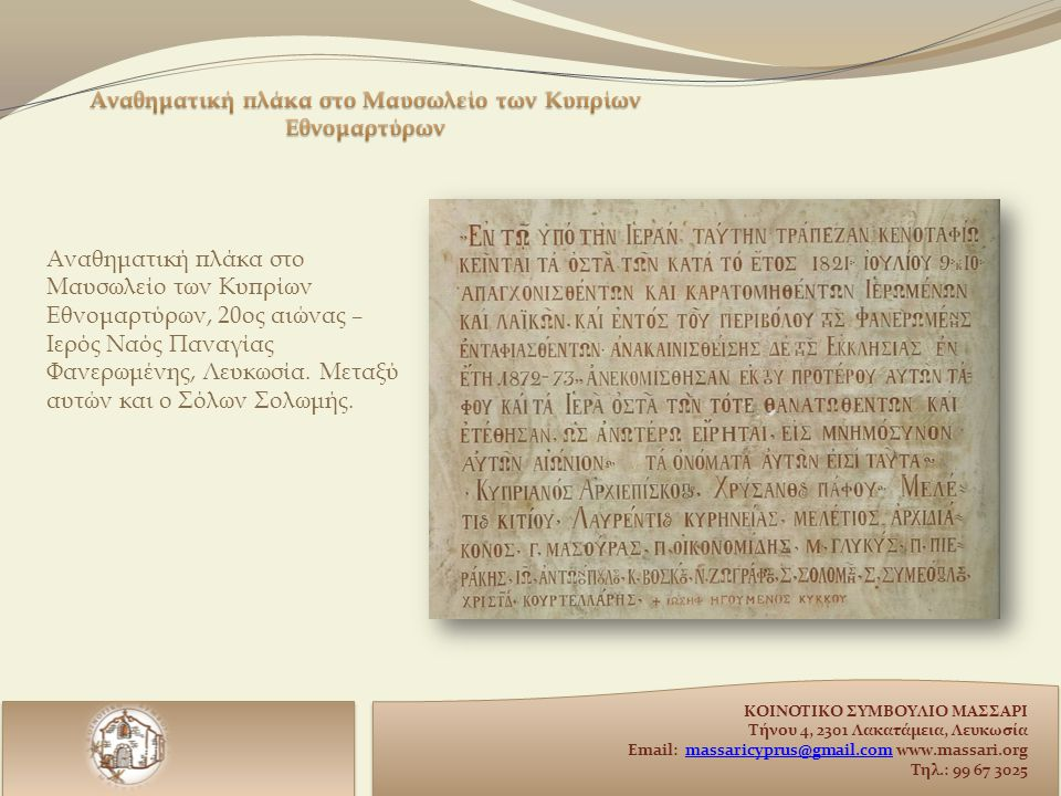 ΚΟΙΝΟΤΙΚΟ ΣΥΜΒΟΥΛΙΟ ΜΑΣΣΑΡΙ Τήνου 4, 2301 Λακατάμεια, Λευκωσία Email: massaricyprus@gmail.com www.massari.orgmassaricyprus@gmail.com Tηλ.: 99 67 3025