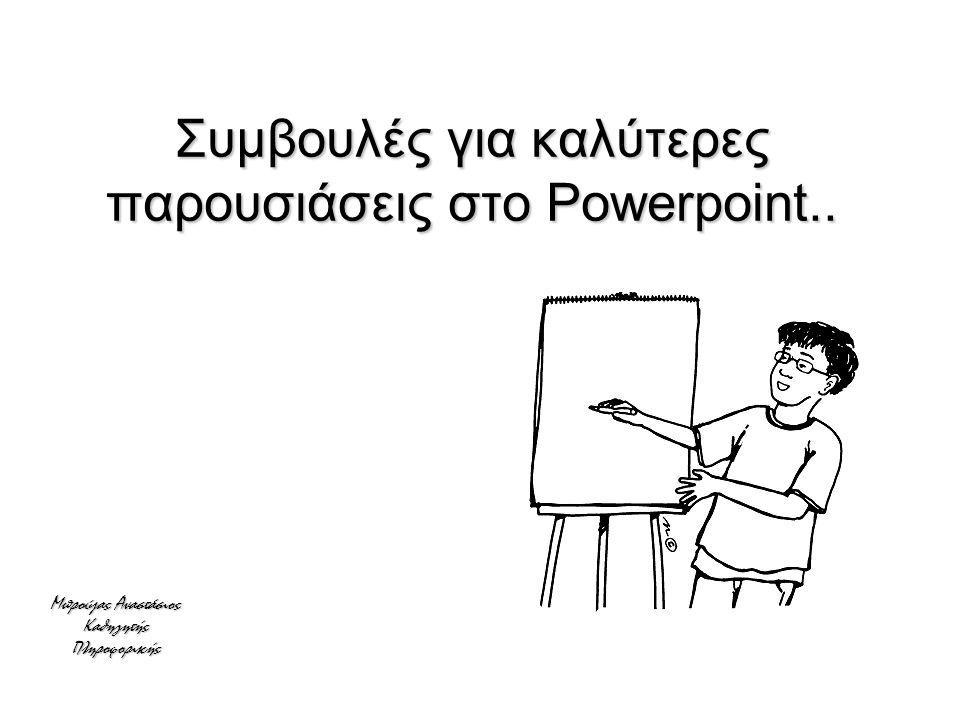 Συμβουλές για καλύτερες παρουσιάσεις στο Powerpoint.. Μπρούζας Αναστάσιος ΚαθηγητήςΠληροφορικής