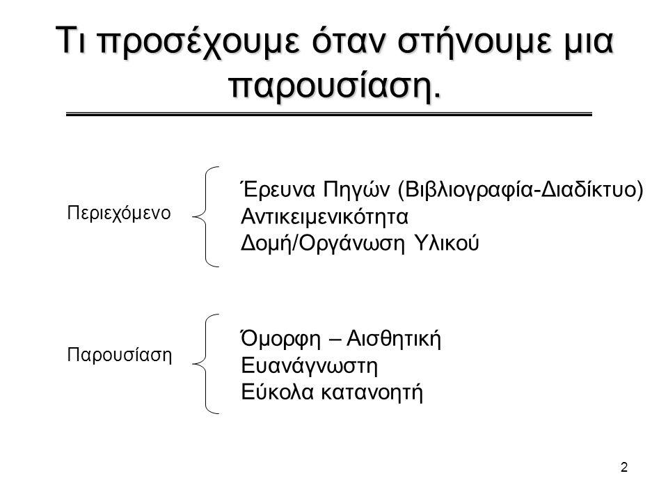 2 Τι προσέχουμε όταν στήνουμε μια παρουσίαση. Έρευνα Πηγών (Βιβλιογραφία-Διαδίκτυο) Αντικειμενικότητα Δομή/Οργάνωση Υλικού Περιεχόμενο Παρουσίαση Όμορ