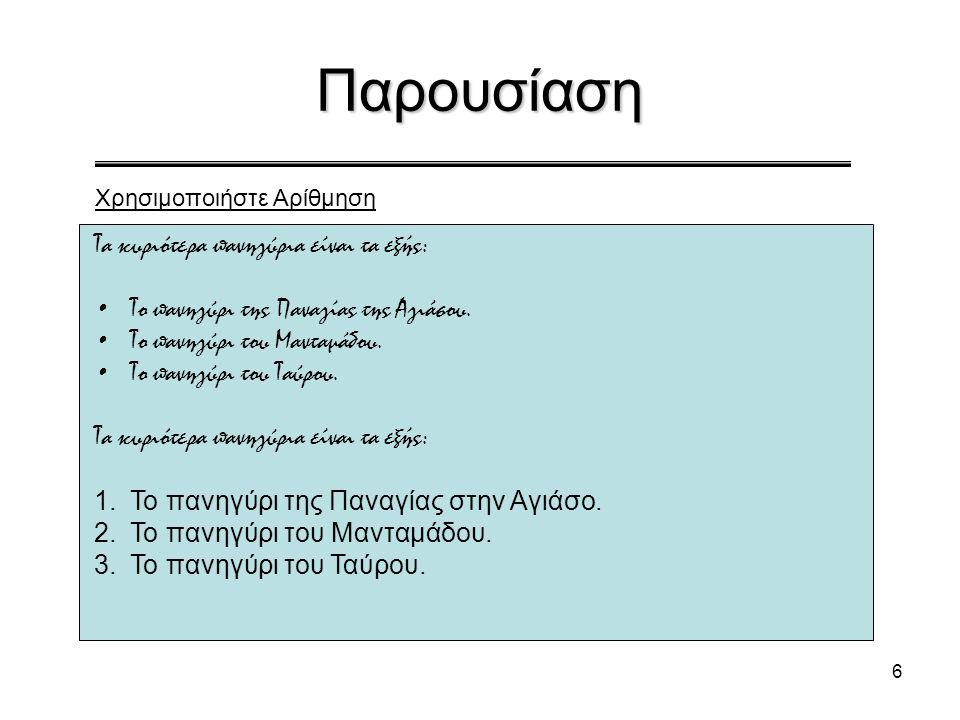 6 Χρησιμοποιήστε Αρίθμηση Τα κυριότερα πανηγύρια είναι τα εξής: •Το πανηγύρι της Παναγίας της Αγιάσου. •Το πανηγύρι του Μανταμάδου. •Το πανηγύρι του Τ