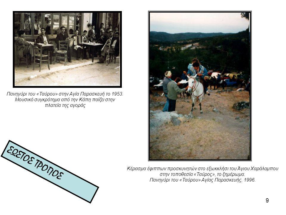 9 Πανηγύρι του «Ταύρου» στην Αγία Παρασκευή το 1953. Μουσικό συγκρότημα από την Κάπη παίζει στην πλατεία της αγοράς Κέρασμα έφιππων προσκυνητών στο εξ