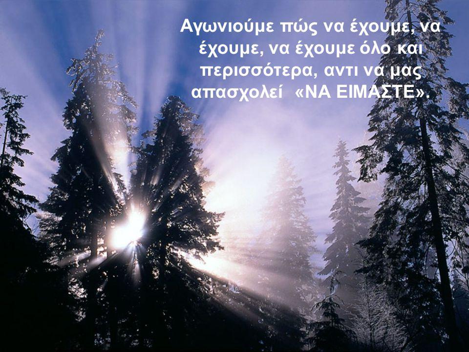 Κόμης Του Δρόμου Κάθε μέρα γινόμαστε φτωχότεροι στο πνεύμα και στην εκτίμηση που έχουμε για τη φύση