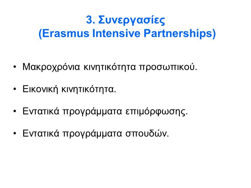 3. Συνεργασίες (Erasmus Intensive Partnerships) •Μακροχρόνια κινητικότητα προσωπικού. •Εικονική κινητικότητα. •Εντατικά προγράμματα επιμόρφωσης. •Εντα