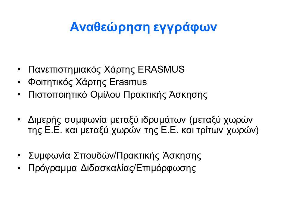 Αναθεώρηση εγγράφων •Πανεπιστημιακός Χάρτης ERASMUS •Φοιτητικός Χάρτης Erasmus •Πιστοποιητικό Ομίλου Πρακτικής Άσκησης •Διμερής συμφωνία μεταξύ ιδρυμά