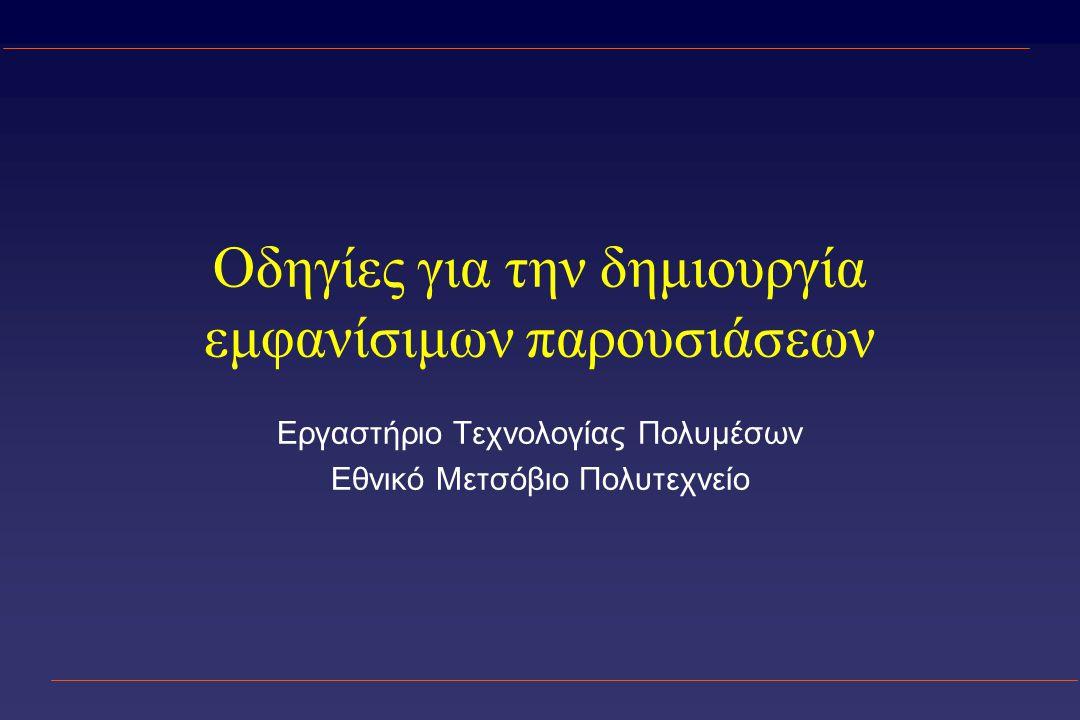 Οδηγίες για την δημιουργία εμφανίσιμων παρουσιάσεων Εργαστήριο Τεχνολογίας Πολυμέσων Εθνικό Μετσόβιο Πολυτεχνείο
