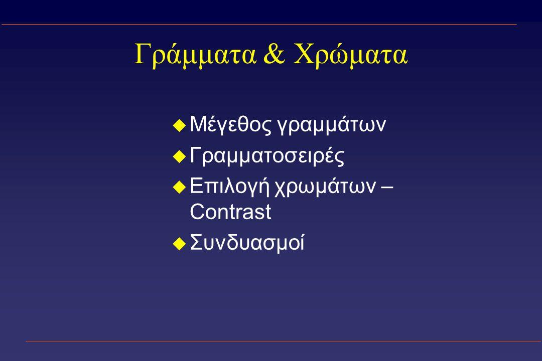 Γράμματα & Χρώματα u Μέγεθος γραμμάτων u Γραμματοσειρές u Επιλογή χρωμάτων – Contrast u Συνδυασμοί