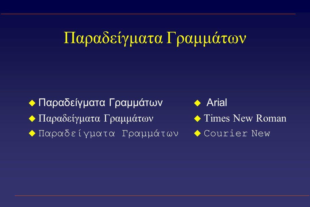 Παραδείγματα Γραμμάτων u Παραδείγματα Γραμμάτων  Παραδείγματα Γραμμάτων u Arial u Times New Roman  Courier New