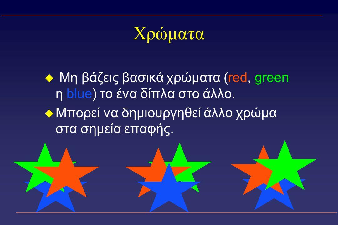 Χρώματα u Μη βάζεις βασικά χρώματα (red, green η blue) το ένα δίπλα στο άλλο. u Μπορεί να δημιουργηθεί άλλο χρώμα στα σημεία επαφής.