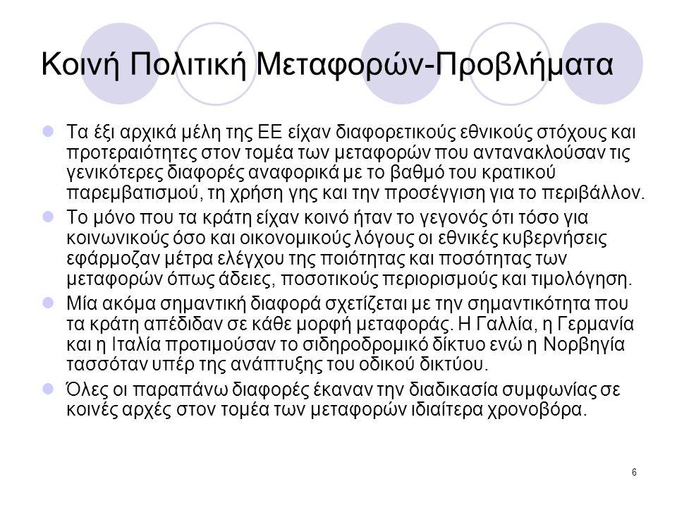 6 Κοινή Πολιτική Μεταφορών-Προβλήματα  Τα έξι αρχικά μέλη της ΕΕ είχαν διαφορετικούς εθνικούς στόχους και προτεραιότητες στον τομέα των μεταφορών που
