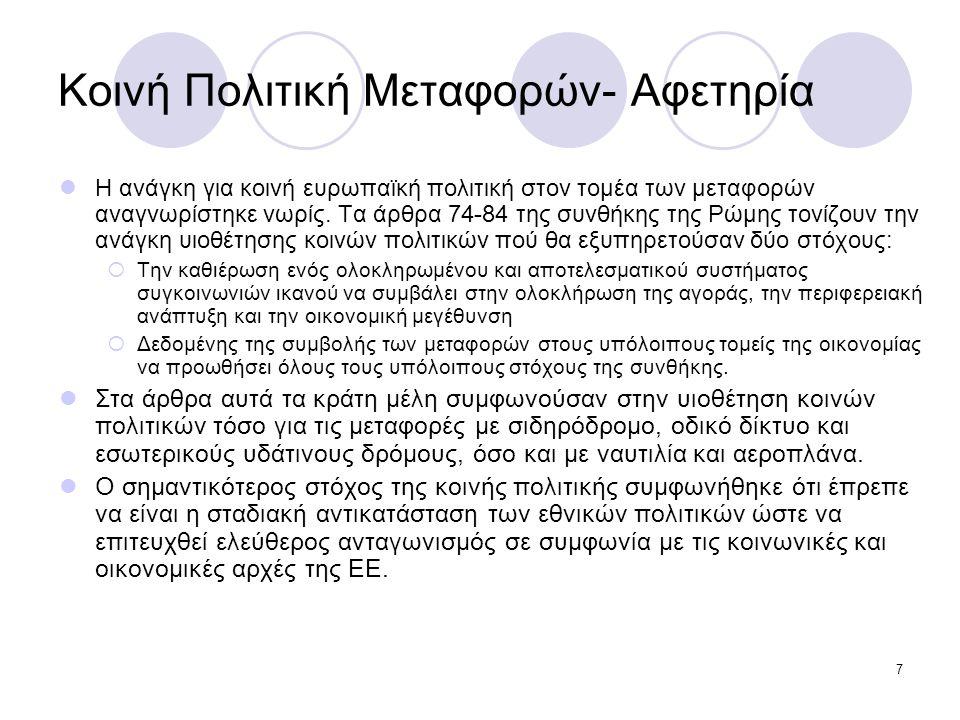 7 Κοινή Πολιτική Μεταφορών- Αφετηρία  Η ανάγκη για κοινή ευρωπαϊκή πολιτική στον τομέα των μεταφορών αναγνωρίστηκε νωρίς. Τα άρθρα 74-84 της συνθήκης