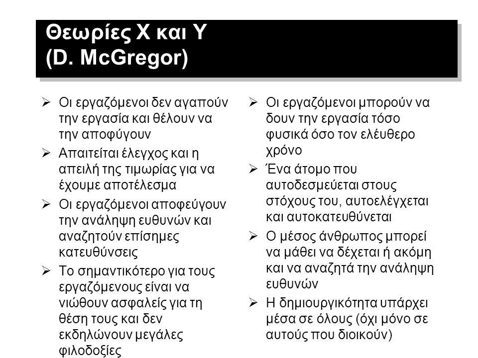 Θεωρία X και θεωρία Y (Douglas McGregor) Θεωρία Χ Ισχύει η υπόθεση ότι οι εργαζόμενοι απεχθάνονται την εργασία, είναι τεμπέληδες, αποφεύγουν τις ευθύν