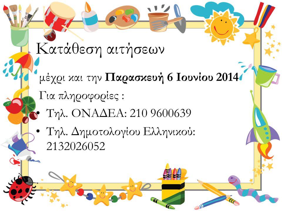 Κατάθεση αιτήσεων μέχρι και την Παρασκευή 6 Ιουνίου 2014 Για πληροφορίες : •Τηλ. ΟΝΑΔΕΑ: 210 9600639 •Τηλ. Δημοτολογίου Ελληνικού: 2132026052