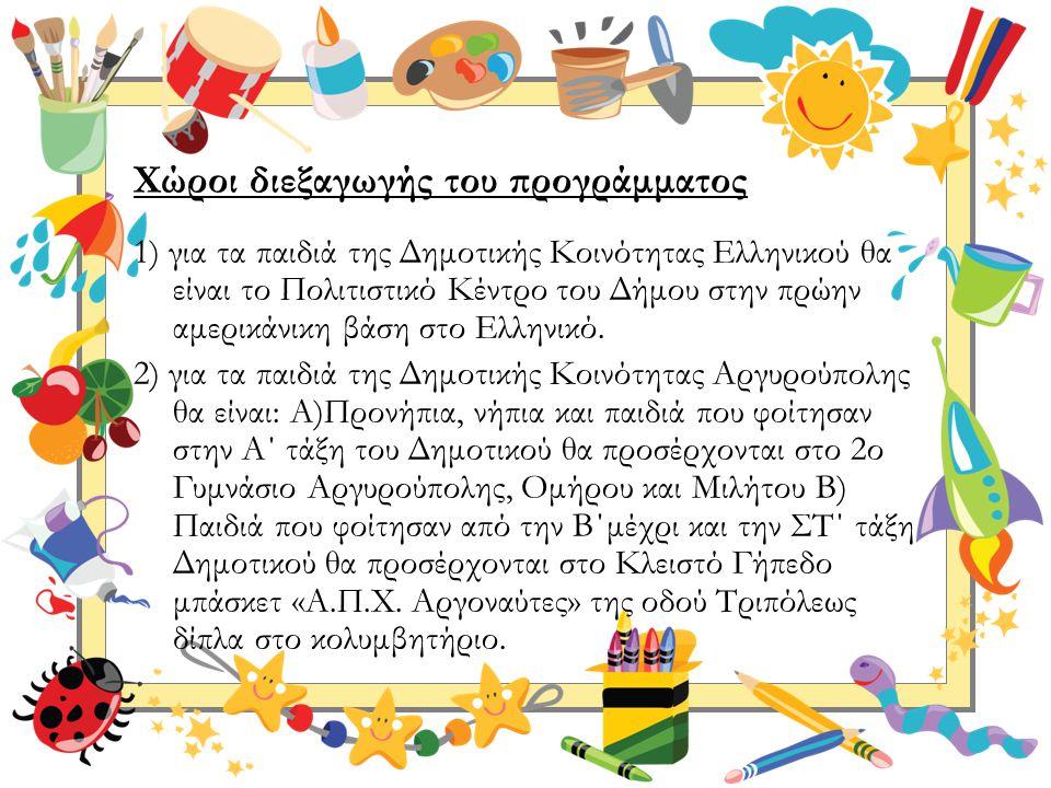 Χώροι διεξαγωγής του προγράμματος 1) για τα παιδιά της Δημοτικής Κοινότητας Ελληνικού θα είναι το Πολιτιστικό Κέντρο του Δήμου στην πρώην αμερικάνικη
