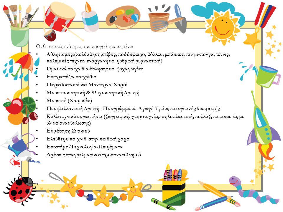Οι θεματικές ενότητες του προγράμματος είναι: •Αθλητισμός:(κολύμβηση,στίβος, ποδόσφαιρο, βόλλεϋ, μπάσκετ, πινγκ-πονγκ, τέννις, πολεμικές τέχνες, ενόργ