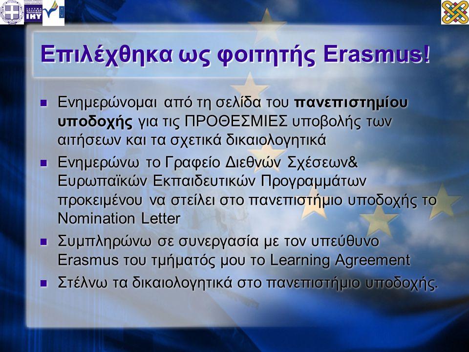 Επιλέχθηκα ως φοιτητής Erasmus!  Ενημερώνομαι από τη σελίδα του πανεπιστημίου υποδοχής για τις ΠΡΟΘΕΣΜΙΕΣ υποβολής των αιτήσεων και τα σχετικά δικαιο